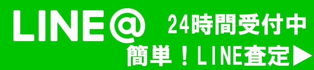 LINE@にて24時間、廃車の無料査定受付中