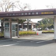 岐阜県の陸運局